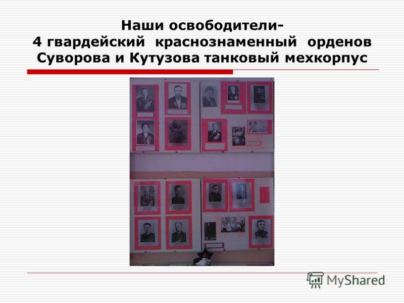 Наши освободители- 4 гвардейский краснознаменный орденов Суворова и Кутузова танковый мехкорпус