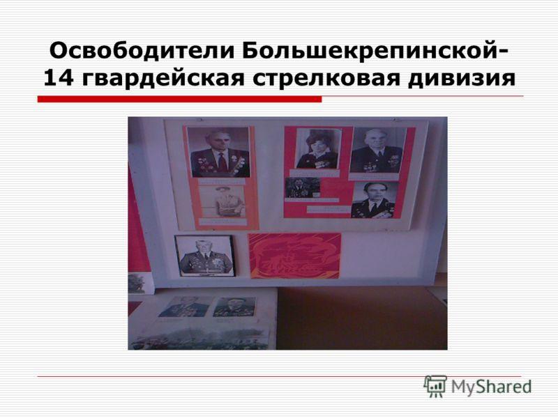 Освободители Большекрепинской- 14 гвардейская стрелковая дивизия