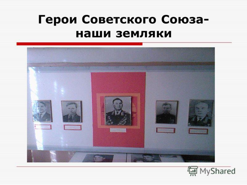 Герои Советского Союза- наши земляки