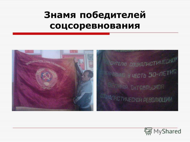 Знамя победителей соцсоревнования