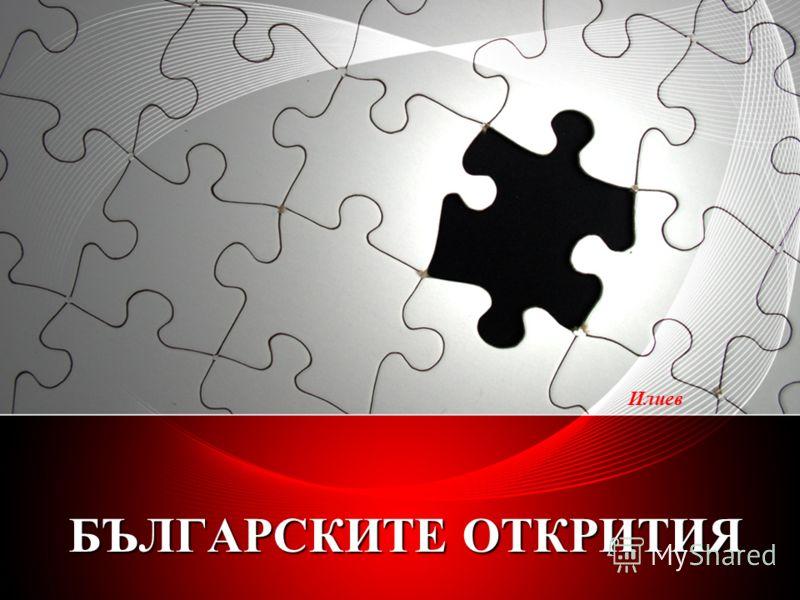 БЪЛГАРСКИТЕ О О О ОТКРИТИЯ Илиев