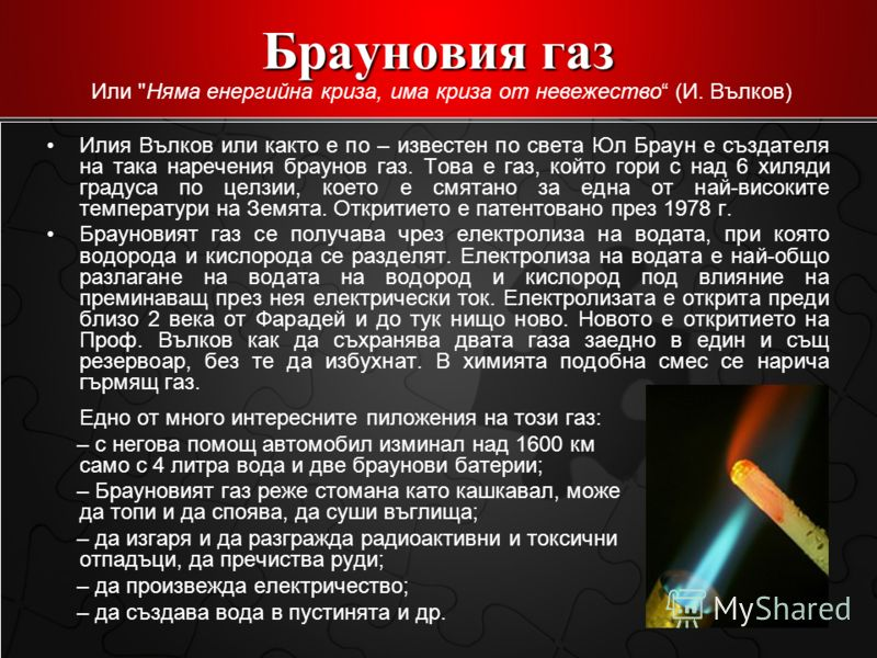 Брауновия газ Илия Вълков или както е по – известен по света Юл Браун е създателя на така наречения браунов газ. Това е газ, който гори с над 6 хиляди градуса по целзии, което е смятано за една от най-високите температури на Земята. Откритието е пате