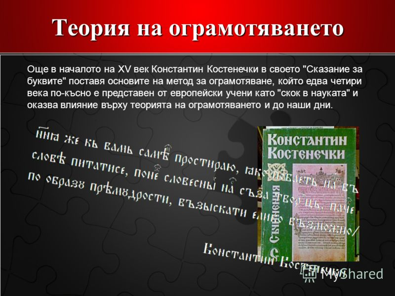 Теория на ограмотяването Още в началото на XV век Константин Костенечки в своето