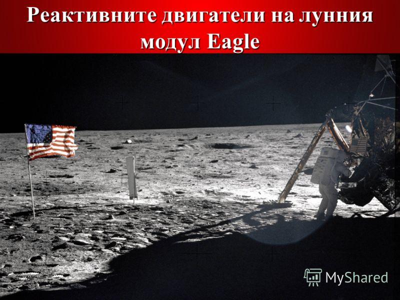 Реактивните двигатели на лунниямодул Еagle Реактивните двигатели на лунния модул Еagle (Орел), които правят възможно кацането на Луната на Армстронг и Олдрин, са изобретени от д-р. инж. Иван Ночев.Реактивните двигатели на лунния модул Еagle (Орел), к