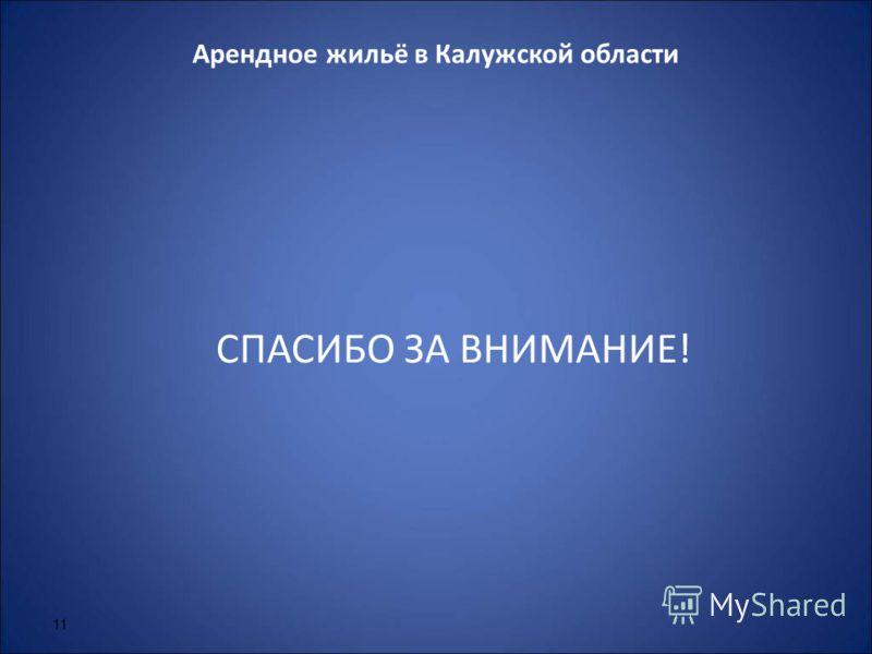 11 Арендное жильё в Калужской области СПАСИБО ЗА ВНИМАНИЕ!