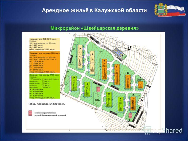 Арендное жильё в Калужской области Микрорайон «Швейцарская деревня»