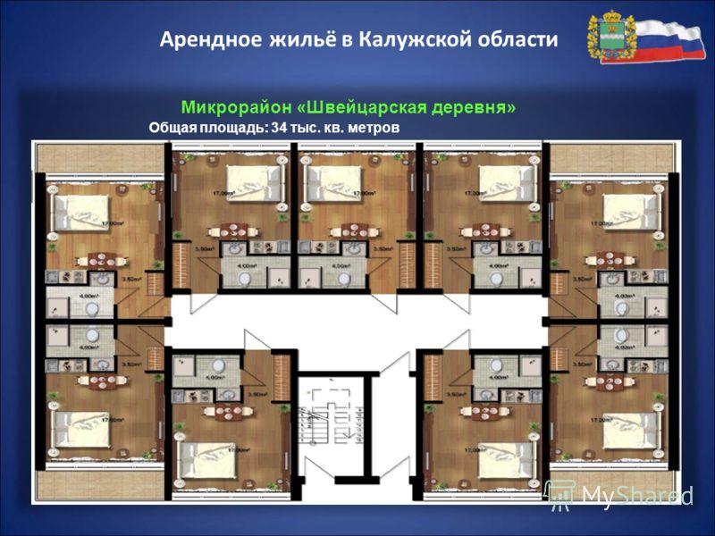 Арендное жильё в Калужской области Микрорайон «Швейцарская деревня» Общая площадь: 34 тыс. кв. метров
