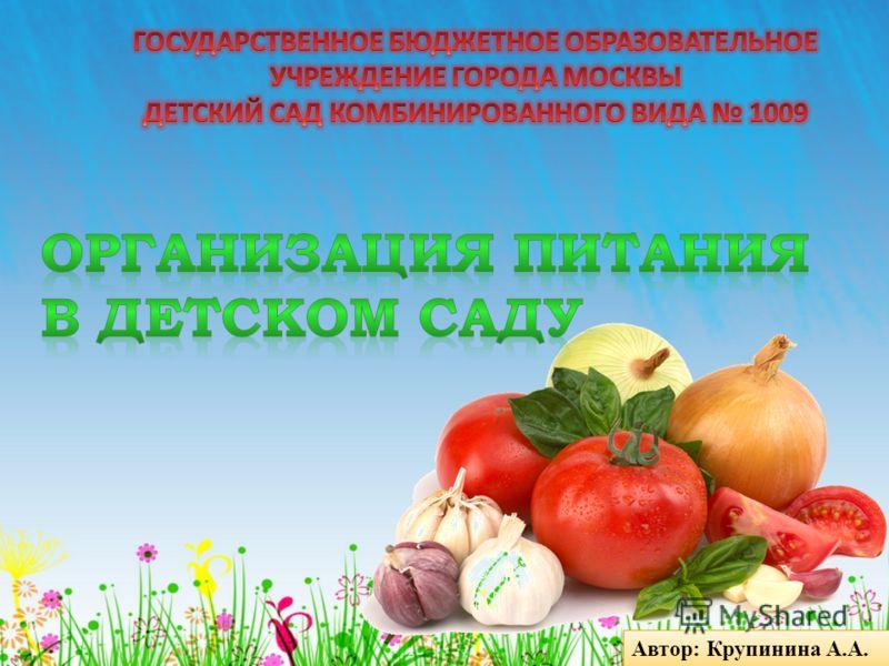 Автор: Крупинина А.А.