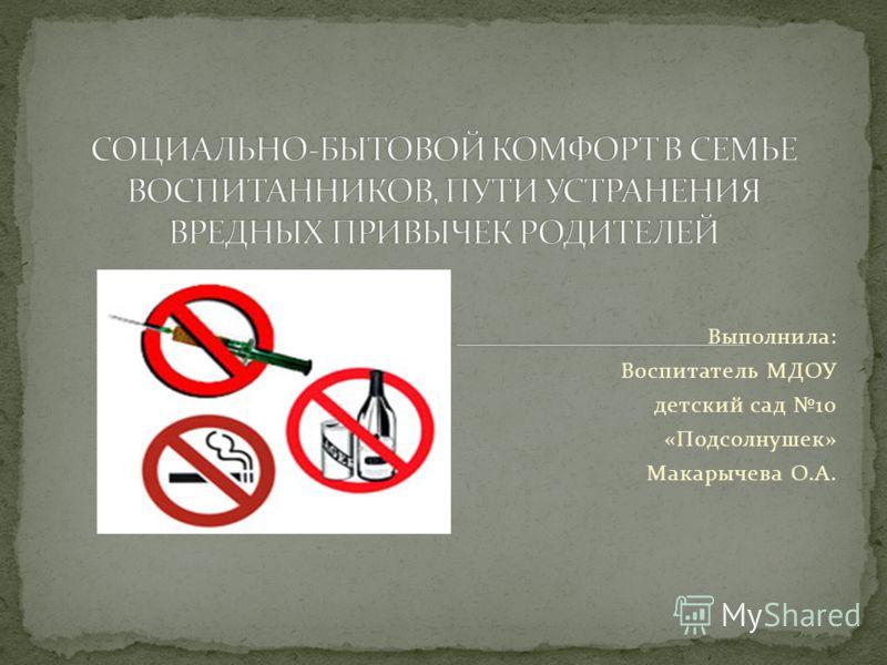 Выполнила: Воспитатель МДОУ детский сад 10 «Подсолнушек» Макарычева О.А.