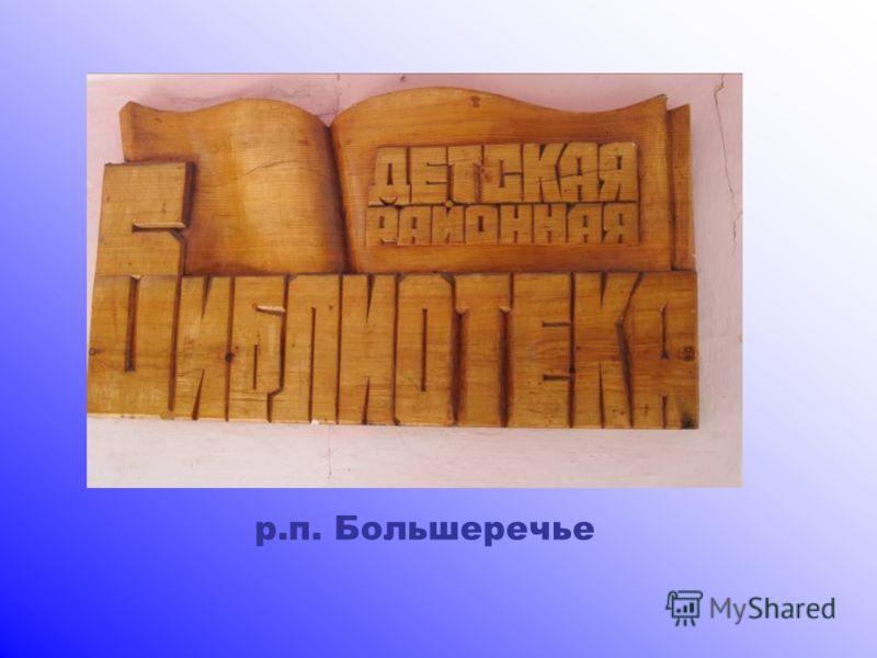 р.п. Большеречье