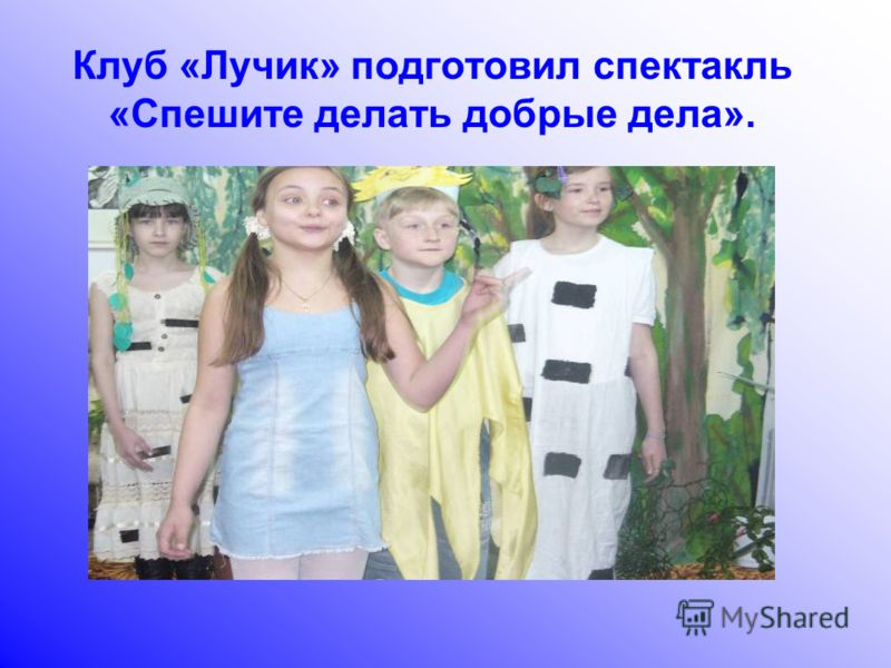 Клуб «Лучик» подготовил спектакль «Спешите делать добрые дела».