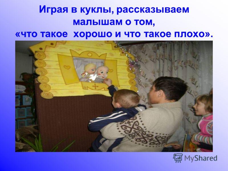 Играя в куклы, рассказываем малышам о том, «что такое хорошо и что такое плохо».