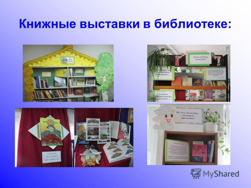 Книжные выставки в библиотеке: