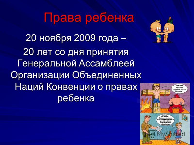 Права ребенка 20 ноября 2009 года – 20 лет со дня принятия Генеральной Ассамблеей Организации Объединенных Наций Конвенции о правах ребенка