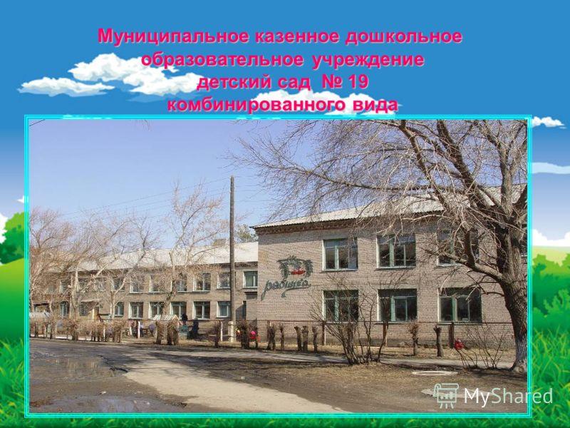 Муниципальное казенное дошкольное образовательное учреждение детский сад 19 комбинированного вида