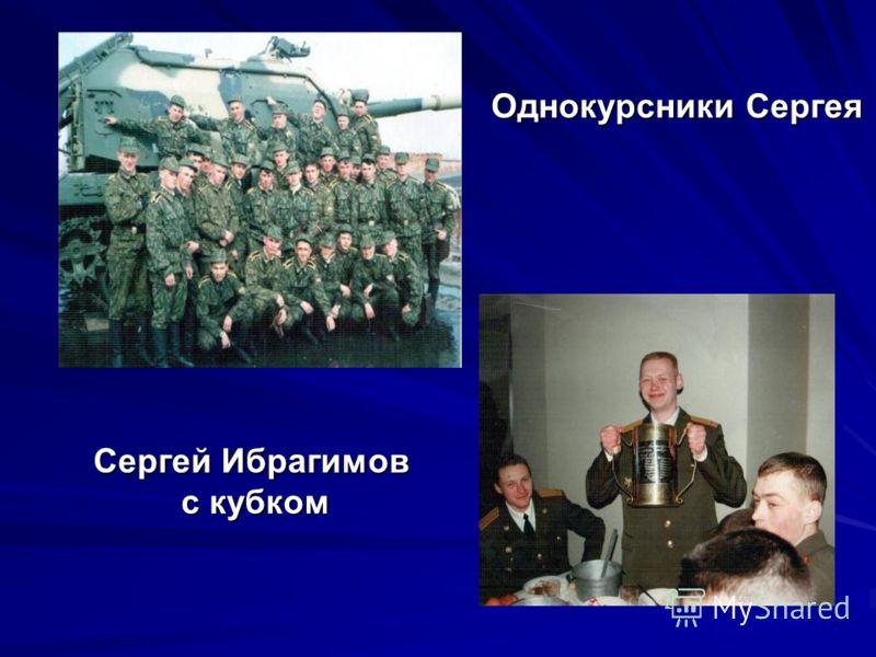 Однокурсники Сергея Сергей Ибрагимов с кубком