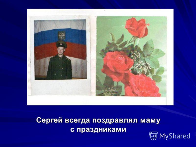 Сергей всегда поздравлял маму с праздниками