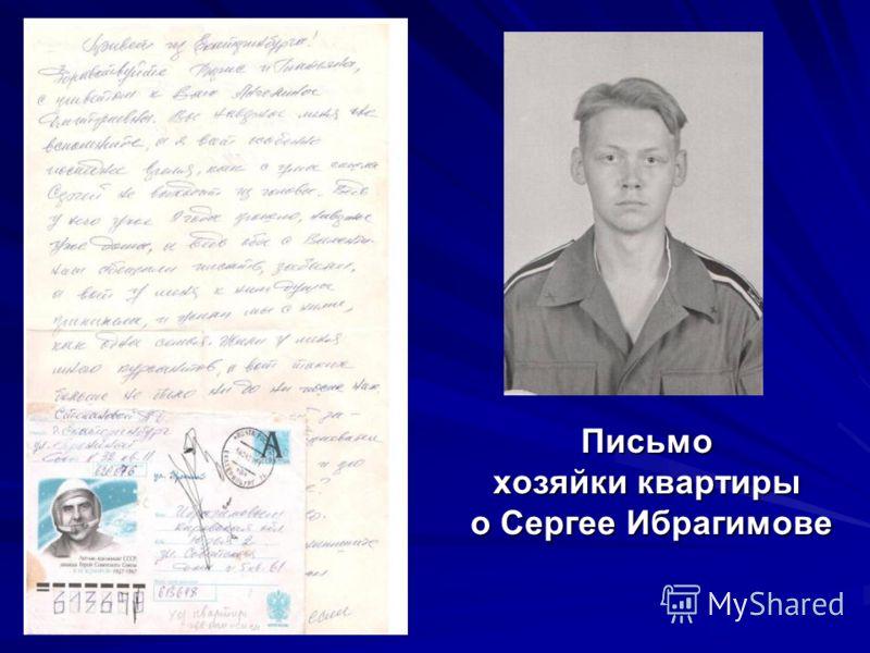 Письмо хозяйки квартиры о Сергее Ибрагимове