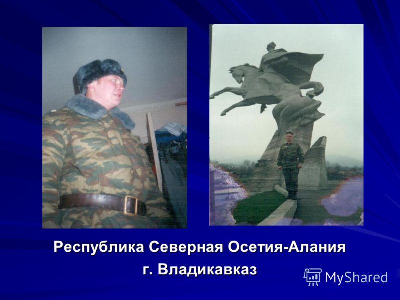 Республика Северная Осетия-Алания г. Владикавказ