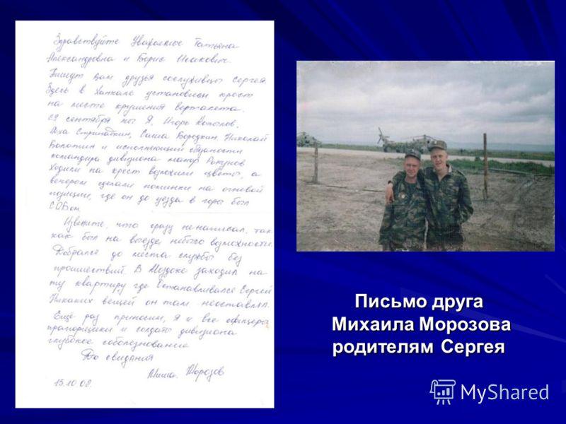 Письмо друга Михаила Морозова родителям Сергея