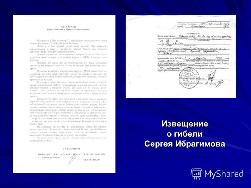 Извещение о гибели Сергея Ибрагимова