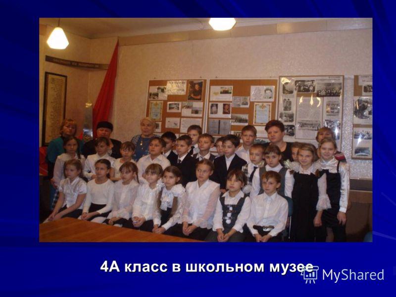 4А класс в школьном музее 4А класс в школьном музее