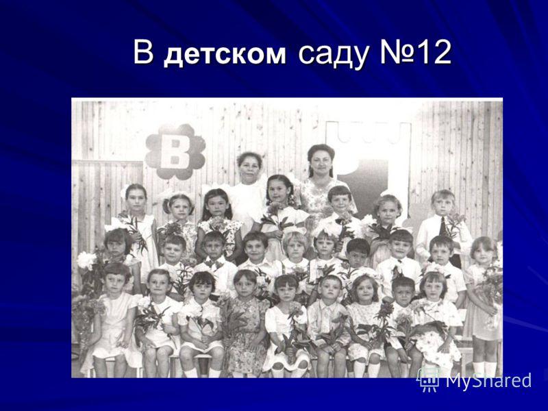 В детском саду 12 В детском саду 12