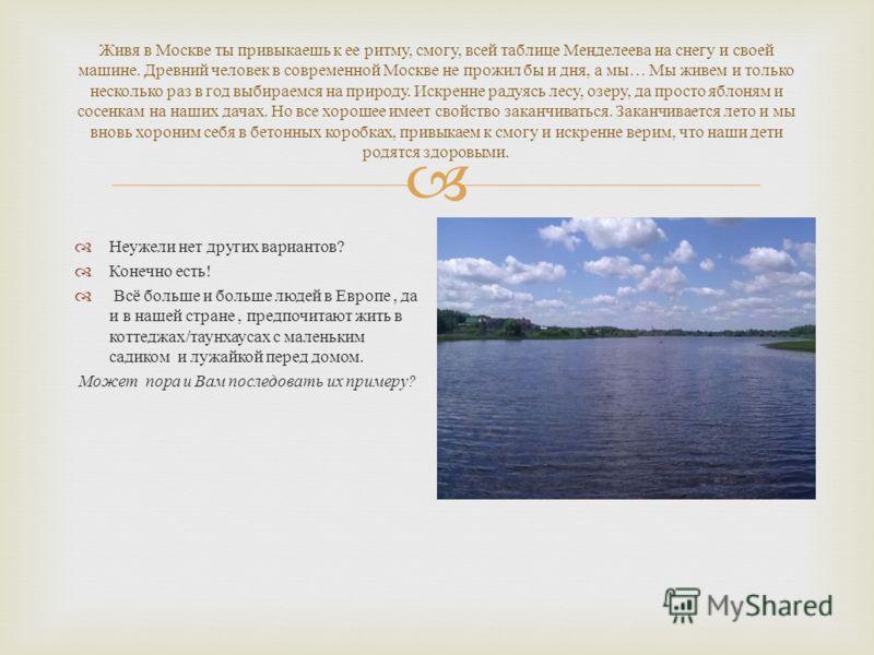 Живя в Москве ты привыкаешь к ее ритму, смогу, всей таблице Менделеева на снегу и своей машине. Древний человек в современной Москве не прожил бы и дня, а мы … Мы живем и только несколько раз в год выбираемся на природу. Искренне радуясь лесу, озеру,