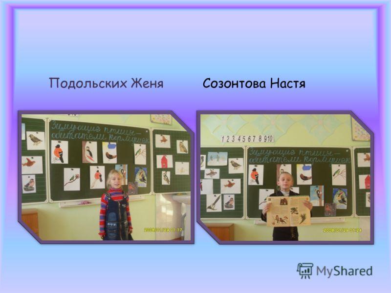 Подольских ЖеняСозонтова Настя