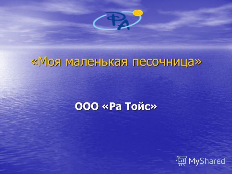«Моя маленькая песочница» ООО «Ра Тойс»
