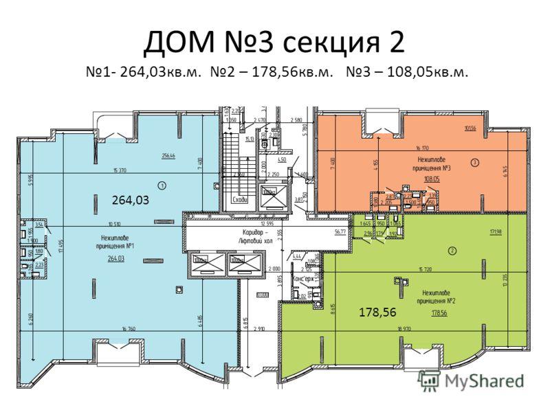 ДОМ 3 секция 2 1- 264,03кв.м. 2 – 178,56кв.м. 3 – 108,05кв.м. 264,03 178,56