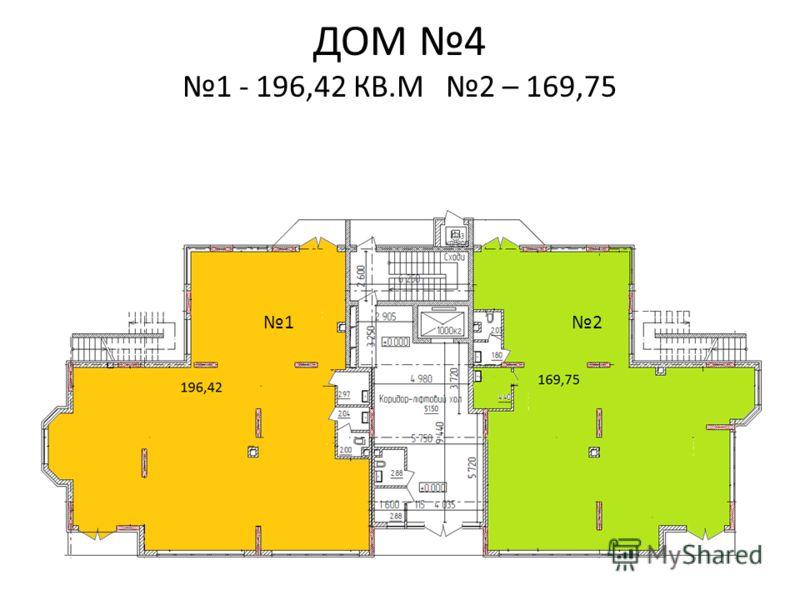 ДОМ 4 1 - 196,42 КВ.М 2 – 169,75 12