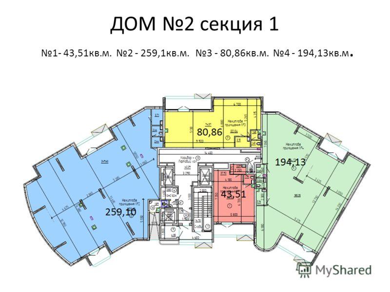 ДОМ 2 секция 1 1- 43,51кв.м. 2 - 259,1кв.м. 3 - 80,86кв.м. 4 - 194,13кв.м.