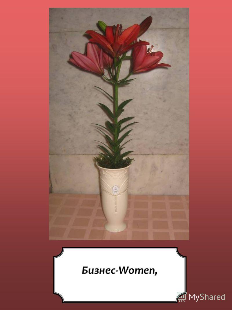Бизнес-Women,