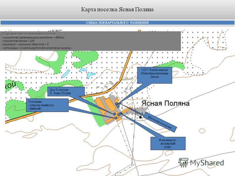 Карта поселка Ясная Поляна