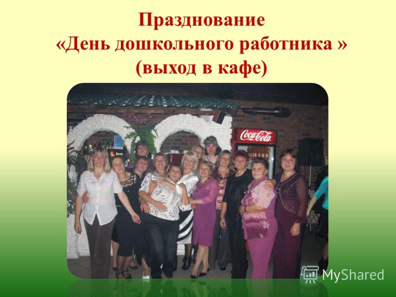 Празднование «День дошкольного работника » (выход в кафе)