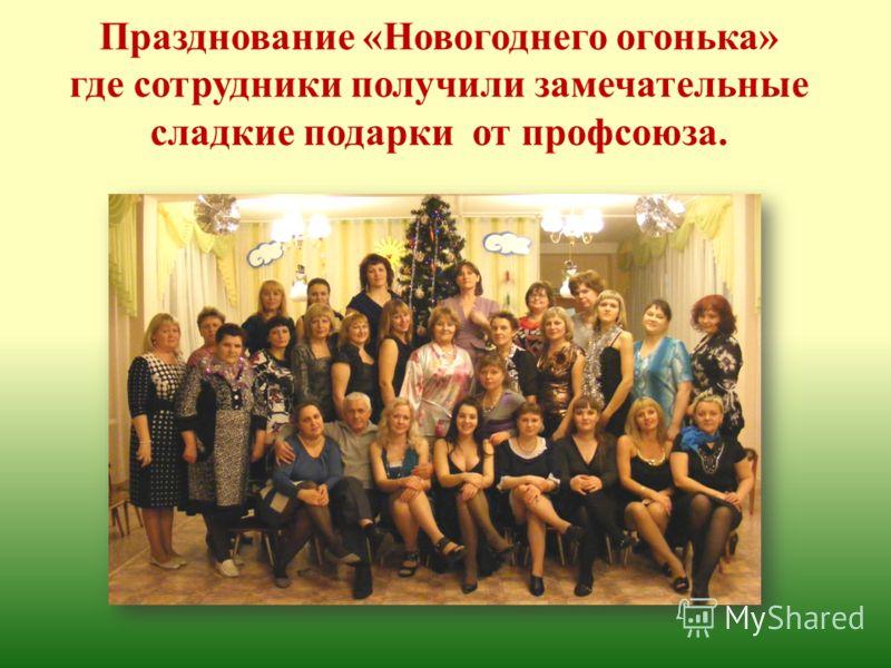 Празднование «Новогоднего огонька» где сотрудники получили замечательные сладкие подарки от профсоюза.