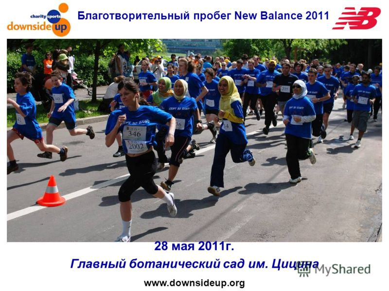 Благотворительный пробег New Balance 2011 28 мая 2011г. Главный ботанический сад им. Цицина www.downsideup.org