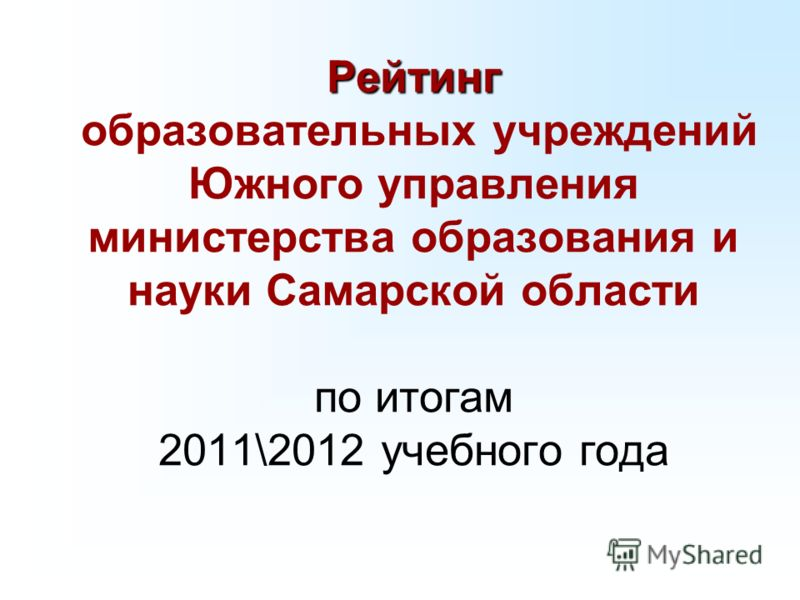 Рейтинг Рейтинг образовательных учреждений Южного управления министерства образования и науки Самарской области по итогам 2011\2012 учебного года