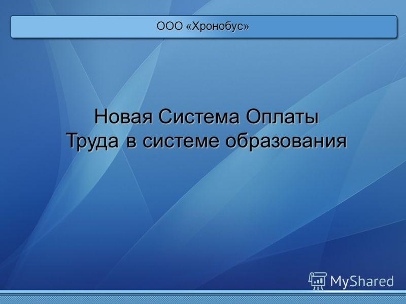 Новая Система Оплаты Труда в системе образования ООО «Хронобус»
