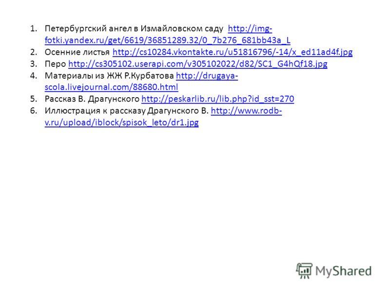 1.Петербургский ангел в Измайловском саду http://img- fotki.yandex.ru/get/6619/36851289.32/0_7b276_681bb43a_Lhttp://img- fotki.yandex.ru/get/6619/36851289.32/0_7b276_681bb43a_L 2.Осенние листья http://cs10284.vkontakte.ru/u51816796/-14/x_ed11ad4f.jpg