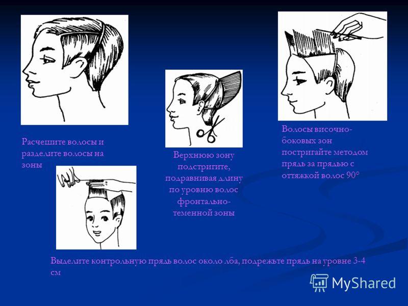 Верхнюю зону подстригите, подравнивая длину по уровню волос фронтально- теменной зоны Расчешите волосы и разделите волосы на зоны Волосы височно- боковых зон постригайте методом прядь за прядью с оттяжкой волос 90° Выделите контрольную прядь волос ок
