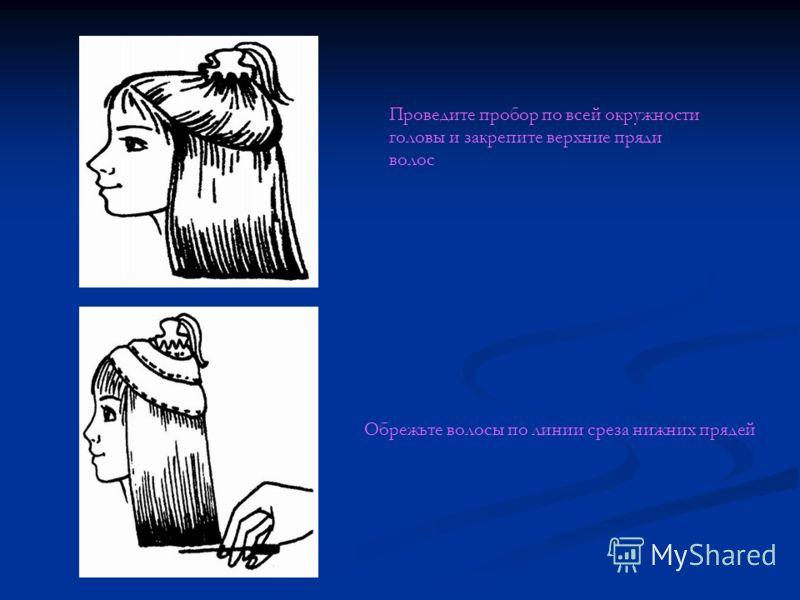Проведите пробор по всей окружности головы и закрепите верхние пряди волос Обрежьте волосы по линии среза нижних прядей