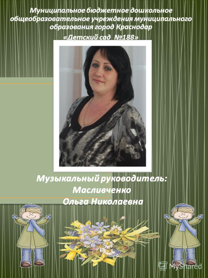 Муниципальное бюджетное дошкольное общеобразовательное учреждения муниципального образования город Краснодар « Детский сад 188»