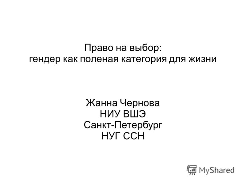 Право на выбор: гендер как поленая категория для жизни Жанна Чернова НИУ ВШЭ Санкт-Петербург НУГ ССН