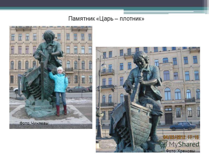 Фото: Чиняевы Памятник «Царь – плотник» Фото: Хреновы
