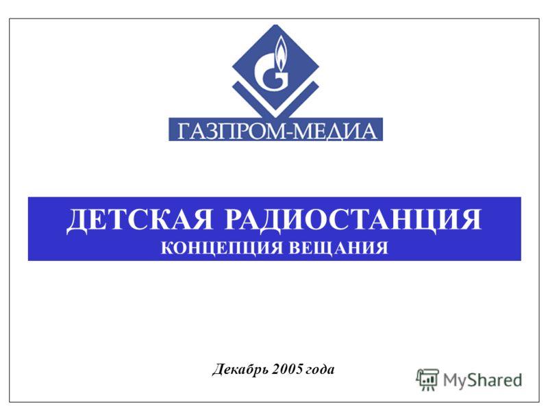 ДЕТСКАЯ РАДИОСТАНЦИЯ КОНЦЕПЦИЯ ВЕЩАНИЯ Декабрь 2005 года