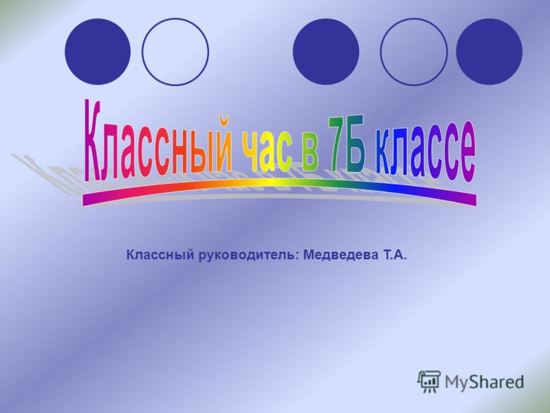 Классный руководитель: Медведева Т.А.