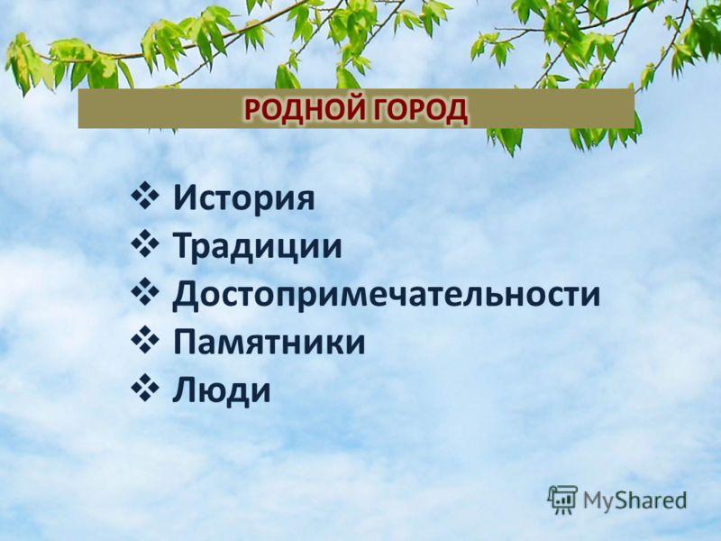 История Традиции Достопримечательности Памятники Люди