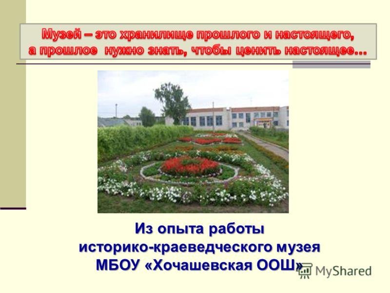 Из опыта работы историко-краеведческого музея МБОУ «Хочашевская ООШ»